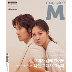 韓国映画雑誌 MAGAZINE M(マガジンエム)200号 (イ・ビョンホン&コン・ヒョジン表紙/リュ・ジュンヨル記事)