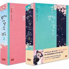 韓国書籍 ドラマ化予定のウェブ小説 「法通りに愛せよ」 (全2巻セット)