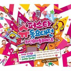 韓国音楽 スーパースター童謡大全 - 最新幼児童謡ベスト (3CD) (予約 発売日:2016.11.18以後)