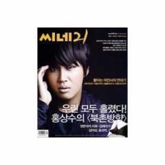 韓国映画雑誌 CINE21 819号(チャ・テヒョン記事)