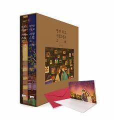 韓国書籍 Puuung(ポオン)の特別な恋愛ヒーリングブック 「楽して愛して、そうだ 1&2セット」(本2巻+セットボックス+プロポーズカード)