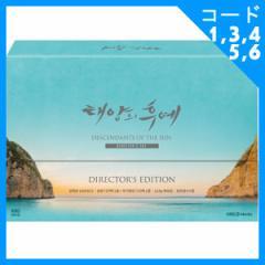韓国ドラマ ソン・ジュンギ、ソン・ヘギョ主演 「太陽の末裔 - 監督版」 DVD(14DISC+フォトブック124P+フォトはがき5種)+ポスター1種