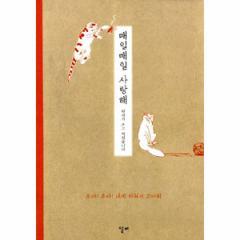 韓国書籍 NINE MUSESのムン・ヒョナと二匹との猫のリアルストーリー 「毎日毎日愛してる」 エッセイ