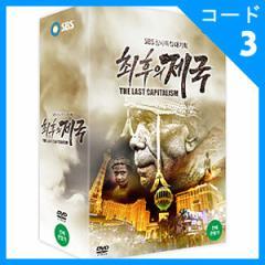 韓国ドキュメンタリー イ・ビョンホンナレーションの「SBS創立特集大企画 - 最後の帝国」DVD(4DISC)(予約 発売日:2016.07.15以後)