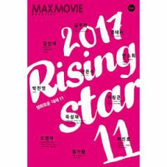 韓国映画雑誌 MAXMOVIE MAGAZINE 2017年 4月号 #40 (2017ライジング・スター11人:キム・テリ、GOT7のジニョン、ユク・ソンジェ 外)