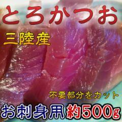 三陸産 最高級 トロカツオ 約500g のし対応 お歳暮 お中元 ギフト BBQ 魚介