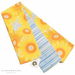 小袋 半幅帯「ひまわり」カジュアル帯 細帯 半巾帯 着物、浴衣に 日本製