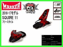 2017 MARKER SQUIRE 11 ID ブレーキ付 RED マーカー スクワイアー ビンディング フリースタイル 7424Q1MC