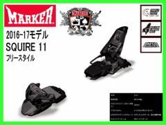 2017 MARKER SQUIRE 11 ID ブレーキ付 BLK/ANTHRACITE マーカー スクワイアー ビンディング フリースタイル