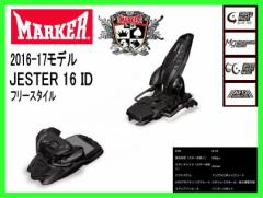 2017 MARKER JESTER 16 ID ブレーキ付 BLACKマーカー ジェスター ビンディング フリースタイル 7624Q1JB