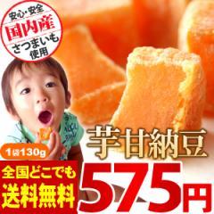 送料無料 お試し価格! おいもやの芋甘納豆★1袋130g(メール便) 国産 さつまいも ポイント消化 ※順次発送