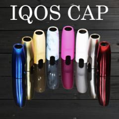 【メール便送料無料!!】  IQOS Cap アイコス キャップ カスタム ホルダーキャップ 2.4 2.4Plus アイコス カラー