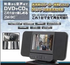 9インチDVD液晶マルチ コンポ ・CD・FMラジオ・SD・USBマルチコンポ