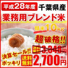【新米】【送料無料】精米10kg 28年度千葉県産 業務用ブレンド米 【単独発送・同梱不可】