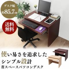 【数量限定セール】パソコンデスク 省スペース PCデスク パソコン デスク 机 つくえ オフィス プラザセレクト 送料無料