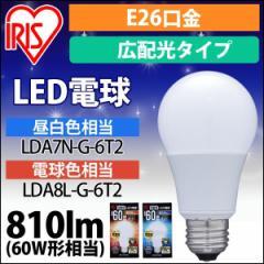 電球 LED電球 広配光タイプ 昼白色(810lm)LDA7N-G-6T2 電球色(810lm)LDA8L-G-6T2 アイリスオーヤマ