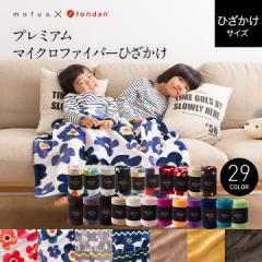 ひざ掛け mofua モフア プレミアムマイクロファイバー毛布 あったか 選べる29カラー  送料無料