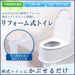 リフォーム式トイレ 両用型 TR200 アイボリーアイリスオーヤマ