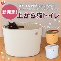 猫 ねこ トイレ 上から猫トイレ PUNT-530 全2色アイリスオーヤマ