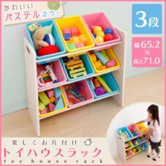 【数量限定セール】おもちゃ箱 収納 3段トイハウスラック パステル THR-3P[プラザセレクト]