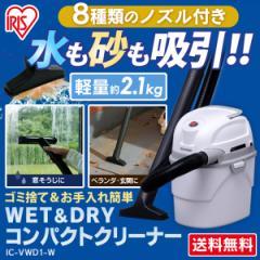 WET&DRYコンパクトクリーナー IC-VWD1-Wアイリスオーヤマ 送料無料