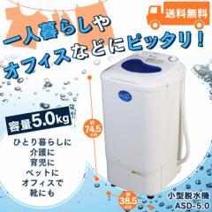 脱水機専用 小型 脱水機 小型脱水機 ASD-5.0 アルミス プラザセレクト 送料無料