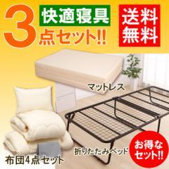 【新生活セット】寝具3点セット(布団4点セット・ベッド・マットレス 各シングルサイズ)送料無料