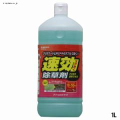 速効除草剤(1L) SJS-1L[庭・ガーデン・雑草・除草] アイリスオーヤマ