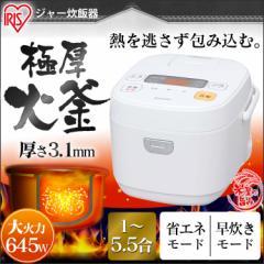 米屋の旨み 極厚火釜 ジャー炊飯器(5.5合) ERC-MA50-W アイリスオーヤマ 送料無料
