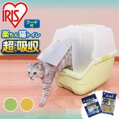 猫 トイレ 楽ちん猫トイレ フード付きセット RCT-530F グリーン・オレンジ アイリスオーヤマ 送料無料