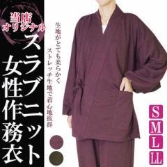作務衣 女性 スラブニット織り-婦人作務衣(さむえ) 当店オリジナルS〜LL