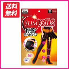 スリムウォーク 骨盤サポートタイツ ブラック S〜M M〜Lサイズ 履くだけ 簡単 ストッキング 着圧 お腹周り 悩み ひきしめ