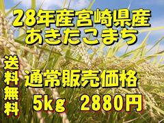 【全国送料無料】新米28年産九州宮崎県産あきたこまち5kg/白米