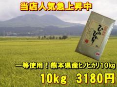一等米使用!28年産九州熊本県産ヒノヒカリ【10...