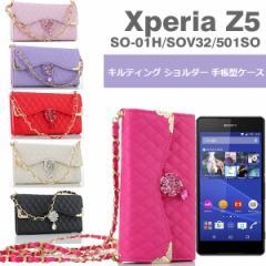 Xperia Z5 SO-01H SOV32 501SO ケース 手帳型ケース チェーン付 ショルダー キルティング スマホケース カバー z5 so-01h sov32 501so