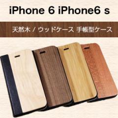 iPhone6 iPhone6s ケース 天然木 ウッドケース 手帳型ケース 木目ケース スマホケース カバー アイフォン6 6S iphone