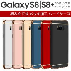 Galaxy S8 SC-02J SCV36 S8+ SC-03J SCV35 組み立て式 メッキ加工 耐衝撃 ハードケース スマホケース カバー sc-02j scv36 sc-03j scv35