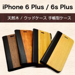 iPhone6 Plus iPhone6s Plus ケース 天然木 ウッドケース 手帳型ケース 木目ケース スマホケース カバー アイフォン