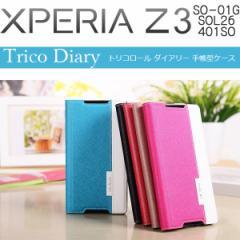Xperia Z3 SO-01G SOL26 401SO ケース ツートン トリコロール ダイアリー レザー 手帳型ケース スマホケース カバー エクスペリア z3