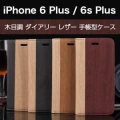 iPhone6 Plus 6s Plus ケース 木目調 ツートンカラー ダイアリー レザー 手帳型ケース スマホケース カバー アイフォン6 6s プラス