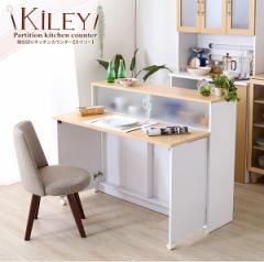間仕切りキッチンカウンター(幅120cm) カイリー 送料無料(一部除く) バタフライテーブル付き