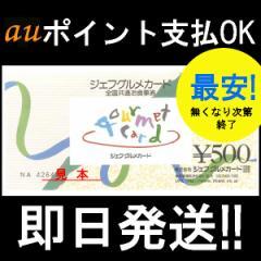 【金券】【ギフト券】ジェフグルメカード500円【ポイント購入可】