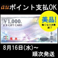 【金券】【ギフト券】JCB1000円券【ポイント購入...