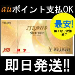 【金券】【ギフト券】JTB旅行券 ナイストリップ 10000円【ポイント購入可】