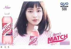【クオカード】広瀬すず MATCH 未使用 500円分