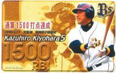【図書カード】清原和博 未使用 500円分
