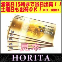 【ポイント消化に!】三井住友カード VJAギフトカード VJAGIFTCARD 5,000円×5枚 25,000円分(35704)