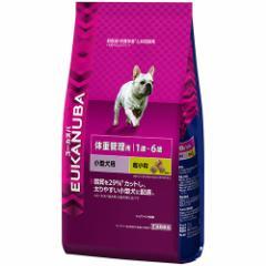 【送料無料】 ユーカヌバ 1歳~6歳用体重管理用 小型犬種 (超小粒) 2.7kg 超小型犬 小型犬 ドッグフード ドライフード 犬用