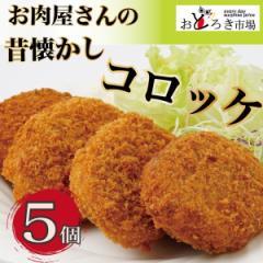 コロッケ 惣菜 冷凍 5個セット 昔懐かしお肉屋のほくほくコロッケ