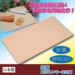 【 ジメっとした台所に】★ 抗菌まな板 ★ 抗菌素材の清潔なまな板 ★